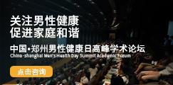 中国·洛阳男性健康日高峰学术论坛